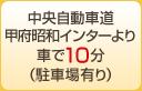 中央自動車道甲府昭和インターより車で10分(駐車場あり)